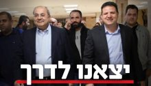 """The leaders of the Hadash-Ta'al List, MKs Ayman Odeh, right, and Dr. Ahmed Tibi: """"We've set out"""""""