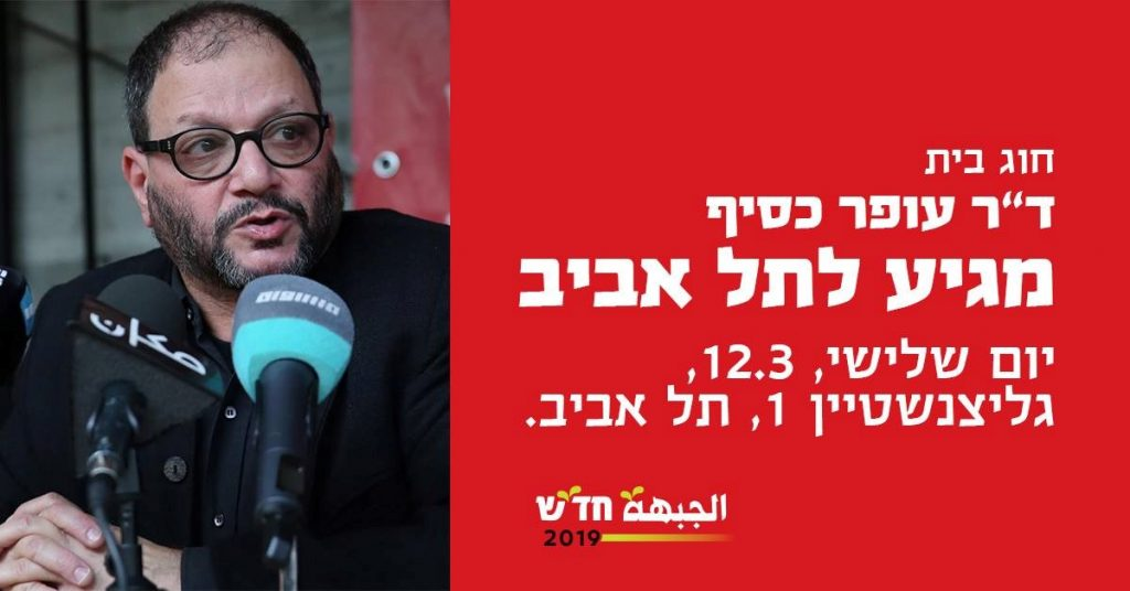 Dr. Ofer Cassif and an invitation to attend a meeting hosting him which is being held at a private home for voters interested in hearing more about Hadash and the upcoming elections, this evening, Tuesday March 12, in Tel Aviv.