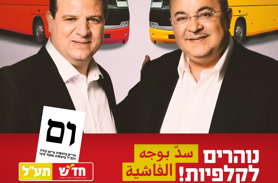 "MKs Odeh, left, and Tibi with slogans in Hebrew ""Flocking to the polls"" and Arabic ""A barrier in the face of fascism"""