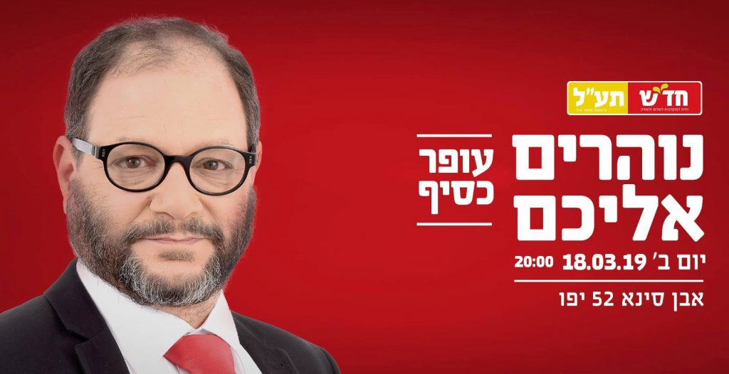 "Invitation to a house meeting with Hadash candidate Dr. Ofer Cassif that took place in Tel Aviv last night, March 18. The caption in large fonts reads: ""Flocking to you."""