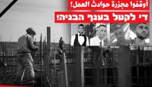 """Stop the slaughter of work accidents!"" (Arabic); ""Enough death in the construction sector!"" (Hebrew) – A poster issued by Hadash following the worksite deaths in recent days; from left to right: Ibrahim Nassim Abdo (19), Fahed Yousuf Ghneimat (38), Damen Joul Tatour (25), Amin Nasser Bsoul (25)."
