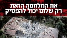 """An aerial photograph of the Levin home destroyed by a rocket fired from Gaza, March 25, 2019. """"Only Peace can end this war."""""""