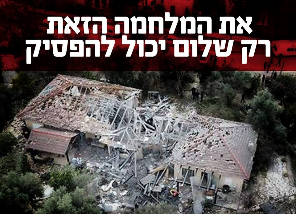 "An aerial photograph of the Levin home destroyed by a rocket fired from Gaza, March 25, 2019. ""Only Peace can end this war."""