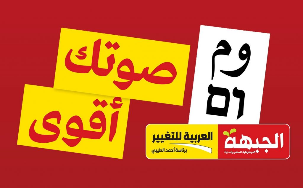 """An Arabic-language electoral campaign promotion by the Hadash-Ta'al alliance; to the left """"Your vote… is stronger""""; to the right, the two-letter ballot emblem for the alliance in Arabic an Hebrew, beneath which are the logos of two allied parties, Hadash to the right and Ta'al to the left."""