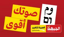 "An Arabic-language electoral campaign promotion by the Hadash-Ta'al alliance; to the left ""Your vote… is stronger""; to the right, the two-letter ballot emblem for the alliance in Arabic an Hebrew, beneath which are the logos of two allied parties, Hadash to the right and Ta'al to the left."