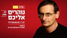 An invitation to a public meeting in support of the Hadash-Ta'al electoral campaign with Hadash MK Dov Khenin to be held at the Kiosko café, 31 Frenkel Street in Tel Aviv, tonight (Thursday, April 4) at 20:30.