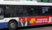 Hadash-Ta'al elections campaign poster on a bus in Tel Aviv