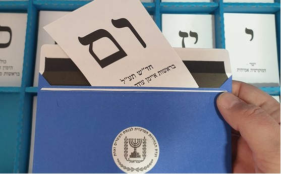A Hebrew-language ballot for Hadaah-Ta'al