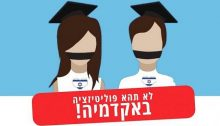 "Screenshot from Im Tirzu's ""Know Your Professor"" website. The slogan reads: ""No to Politicization of Higher Education"""