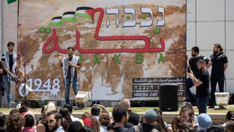 Nakba Day commemoration ceremony last Wednesday, May 15, at the main entrance to Tel Aviv University. Participating in this event were all four Hadash MKs: Ayman Odeh, Aida Touma-Sliman, Ofer Cassif and Youssef Jabareen, as well as former Hadash MK Mohammed Barakeh