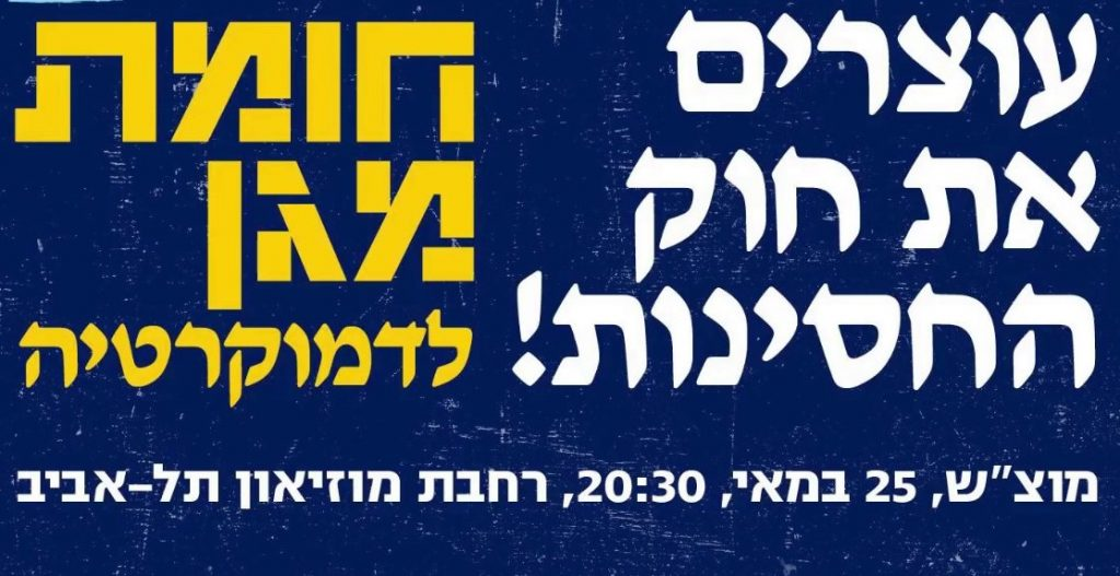 """Announcement for the Saturday night demonstration organized by the Zionist opposition: """"Stopping the Immunity Law! A Wall of Defense for Democracy"""""""