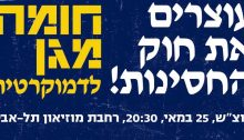 "Announcement for the Saturday night demonstration organized by the Zionist opposition: ""Stopping the Immunity Law! A Wall of Defense for Democracy"""