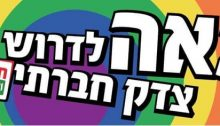 "A play on words in Hebrew: ""Proud (Gaeh) to demand social justice"" a poster issued by Hadash towards the Gay Pride events scheduled for the month of June."