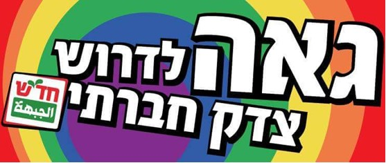 "A play on words in Hebrew: ""Proud (Gaeh) to demand social justice,"" a poster issued by Hadash towards the Gay Pride events scheduled for the month of June."