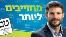 "MK Bezalel Smotrich, appointed by PM Benjamin Netanyahu this week to be Transportation Minister in the interim government, in an election poster for the United Right bloc. The slogan reads: ""Committed to More."""