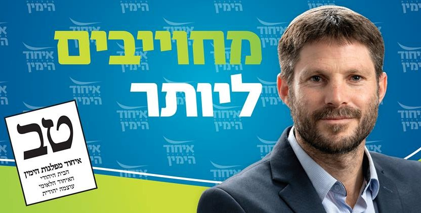 """MK Bezalel Smotrich, appointed by PM Benjamin Netanyahu this week to be Transportation Minister in the interim government, in an election poster for the United Right bloc. The slogan reads: """"Committed to More."""""""