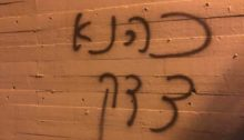 """Kahana was right"" – among the racist slogans graffitied on walls near a student dormitory at Tel Aviv University. The slogan is a reference to the fanatical and racist American Rabbi, Meir Kahana, whose legacy included his call for the expulsion of all Arabs from the lands controlled by the State of Israel."