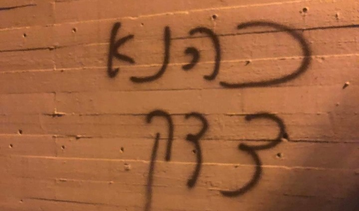 """""""Kahana was right"""" – among the racist slogans graffitied on walls near a student dormitory at Tel Aviv University. The slogan is a reference to the fanatical and racist American Rabbi, Meir Kahana, whose legacy included his call for the expulsion of all Arabs from the lands controlled by the State of Israel."""