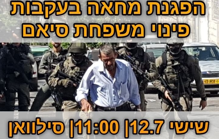 """Protest Demonstration following the Eviction of the Siyam Family, Friday, July 12, 11:00am, Silwan"""