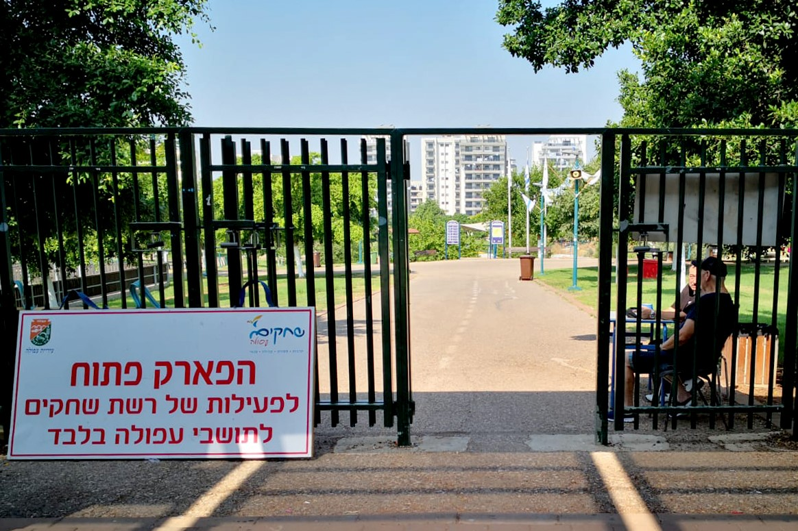 "A sign declaring that ""The Park is open only to the residents of Afula"" at the entrance to a public park in the northern city, as photographed on July 1, 2019"