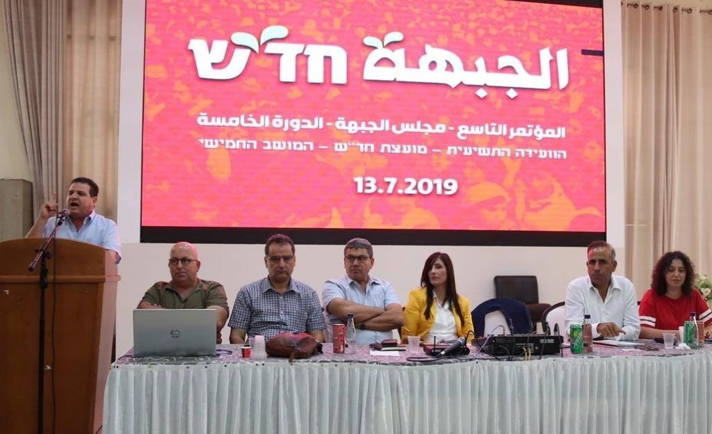 MK Ayman Odeh addresses the Hadash Council held last Saturday, July 13, in Shfaram.