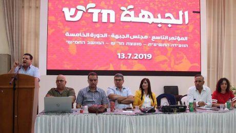 MK Ayman Odeh addresses the Hadash Council held last Saturday, July 13, in Shfaram.