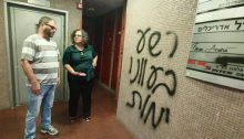 """Hadash MKs Cassif and Touma-Sliman near the death threats sprayed in Tel Aviv outside the offices of Amnesty International; the Hebrew graffiti reads: """"An evil one will die in his sin."""""""