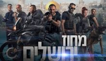 The macho, militaristic logo of the reality docudrama Jerusalem District