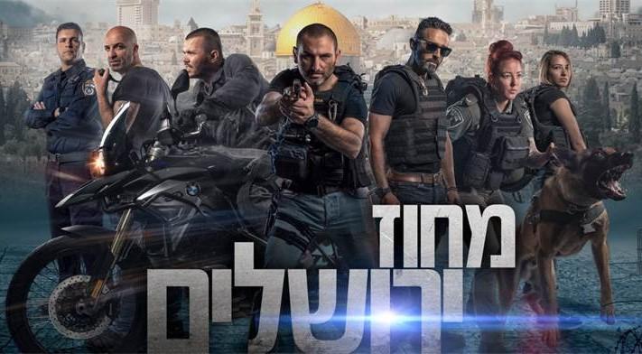 The macho, militaristic logo of the reality docudrama Jerusalem District