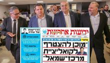 "Headline from Friday, August 23rd, edition of Yidioth Ahronoth superimposed over a photograph of the leaders of the four parties comprising the Joint List, after they submitted their list of candidates to the Knesset's Central Elections Committee, on Thursday, August 1; from left to right: Balad's Mtanes Shehadeh, Hadash's Ayman Odeh, Ta'al's Ahmad Tibi, and Ra'am's Mamsour Abbas. The headline reads: ""Exclusive: Ayman Odeh Changes the Historic Position of the Arab Parties – 'Ready to Join a Center-Left Coaltion.'"""