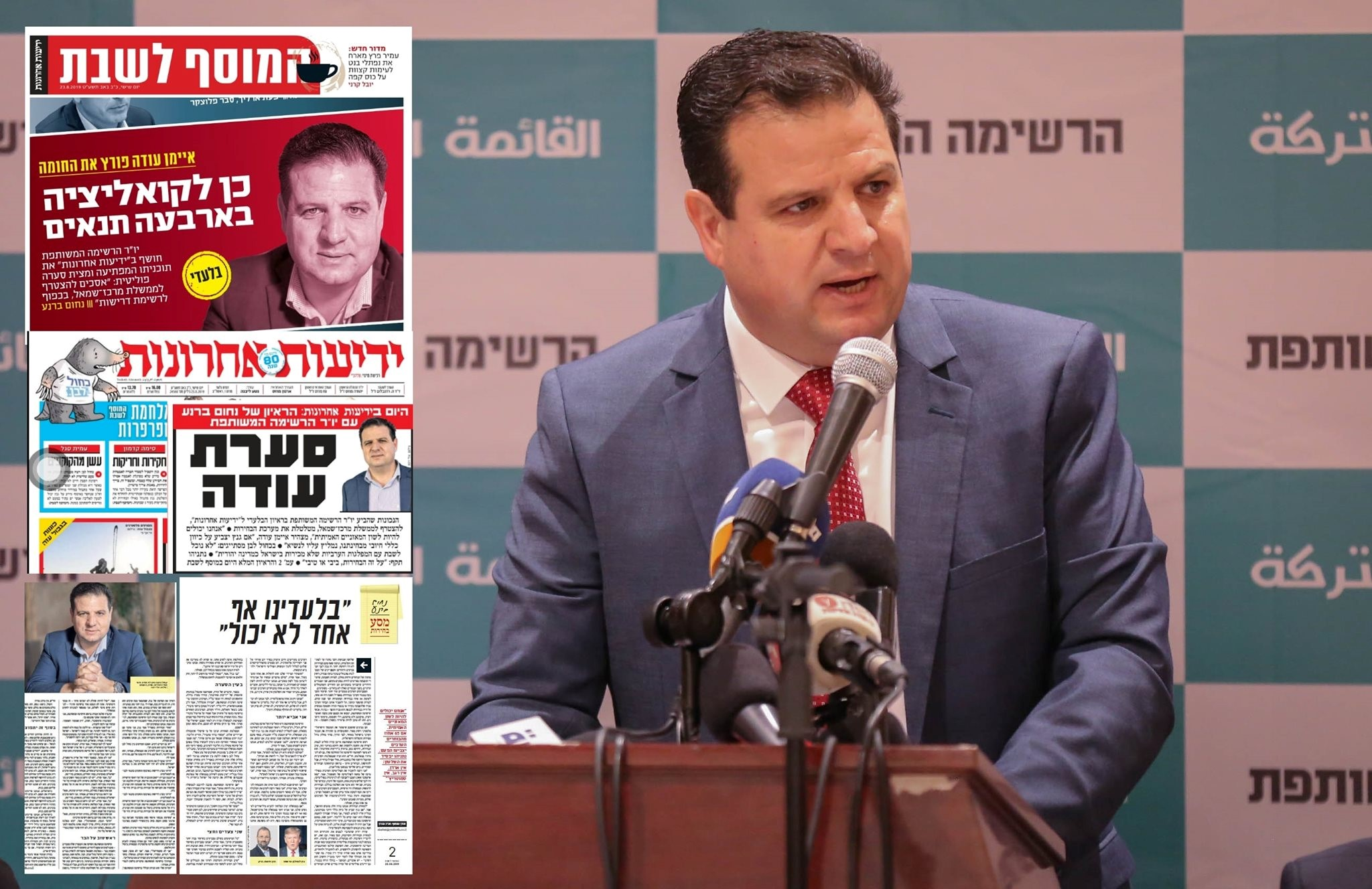 """MK Ayman Odeh addresses a Joint List gathering; to the left, headlines from Yedioth Ahronoth relating to Odeh: """"Yes to a Coalition under Four conditions""""; """"Odeh's Storm""""; """"Without Us Nobody Can"""""""