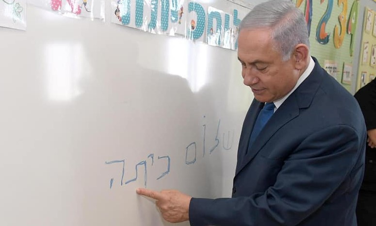 Netanyahu, last Sunday, September 1, during his visit to a class of first graders in the settlement of Elkana