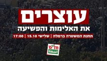 "Hadash announcement towards demonstrations: ""Stopping Violence and Crime; Ramle police station, Tuesday October 15 at 17:00."""