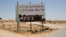 "One step in the right direction: ""Here a clinic will be built"" at a site in the Negev"