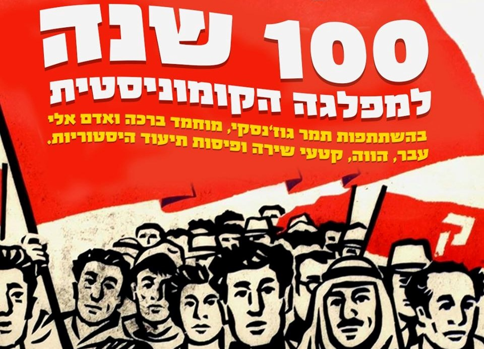 """100 Years to the Communist Party, featuring Tamar Gozansky, Muhammad Barakeh and Adam Eli - Past, Present, Musical Selections, and Bits of Historical Documentation."""
