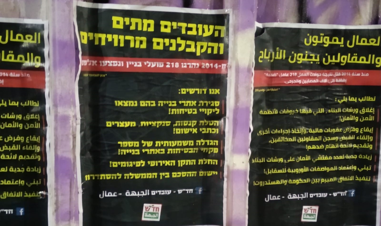 "Posters in Hebrew and Arabic prepared by Hadash's working group to fight construction site accidents; the headline reads: ""Workers die while contractors profit."""