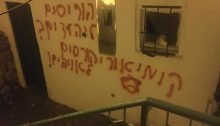 "Hebrew graffiti spray-painted on a wall of the Al-Badriya Mosque torched by Jewish settlers before dawn on Friday, January 24. The message reads: ""Destroying Jews? Kumi Ori is destroying enemies."" Kumi Ori is a flash point outpost neighborhood of the Yitzhar settlement in the occupied West Bank."