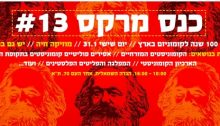 Marx Forum #13: 100 years of Communism in the country // Friday 31.1 // Live music and a bar -- Lectures on: The Eastern Communists // Communist political prisoners during the British Mandate // The Communist archive // the Party and the Palestinian refugees // and more …. 10:00 – 16:00, The Left Bank, 70 Ahad Ha'am Street, Tel Aviv