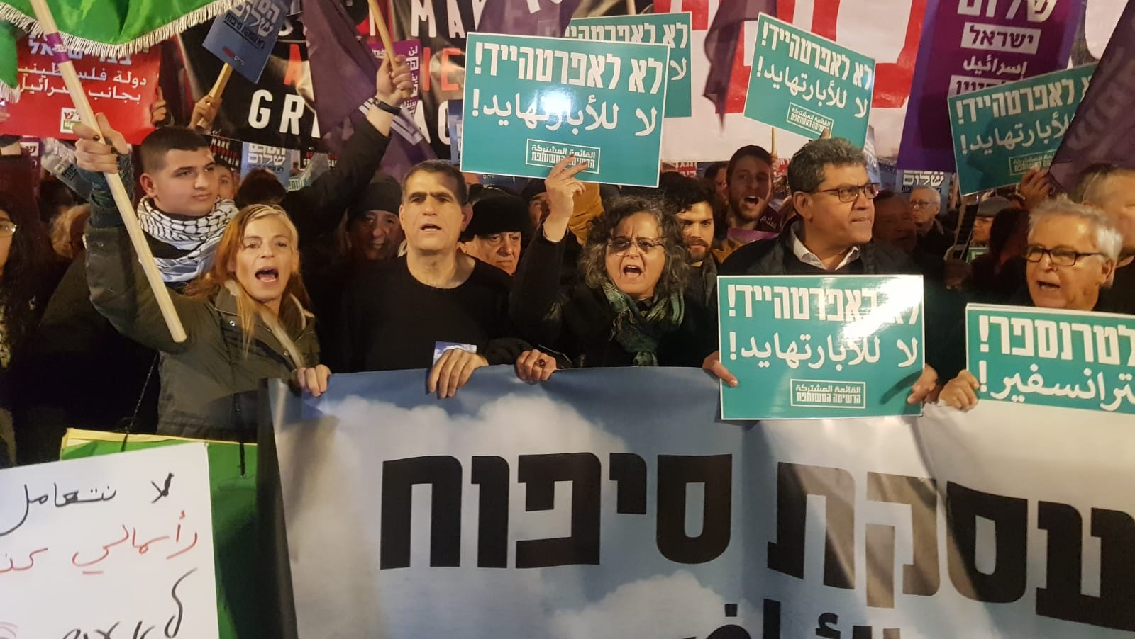 "Demonstrators in Tel Aviv march against US President Donald Trump's ""Deal of the Century,"" last night, Saturday, February 1, in Central Tel Aviv. Banners condemn the ""Annexation Deal"" and declare ""No to Apartheid."" Second from right, Communist Party of Israel Secretary General, Adel Amer; third from right Hadash MK Aida Touma-Sliman (Joint List)."