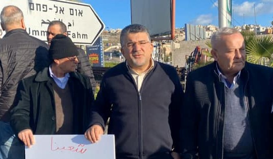 "Hadash MK Youssef Jabareen (center) during a protest against US President Donald Trump's ""Deal of the Century"" in the northern city of Umm al-Fahm on Friday, January 31, 2020"