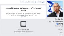 "At the time of last September's election, Facebook suspended for 24 hours a chatbot linked to far-right Prime Minister Benjamin Netanyahu's official Facebook page because of its incitement against Arabs and the Left in Israel. The above image displays the chatbox belonging to Benjamin Netanyahu's Facebook page during the period of its suspension. It reads: ""This page does not currently present any announcements."""