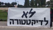"Demonstrators in Jerusalem, Thursday, March 19: ""No to Dictatorship"""