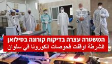 """The police have halted coronavirus testing in Silwan."""