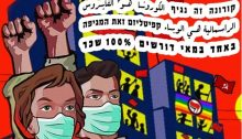 "From the front-page of the special May Day edition of the Communist Hebrew weekly Zu Haderech. The slogans read: ""Corona is a virus. Capitalism is the epidemic. On May Day we demand 100% of our wages!"""