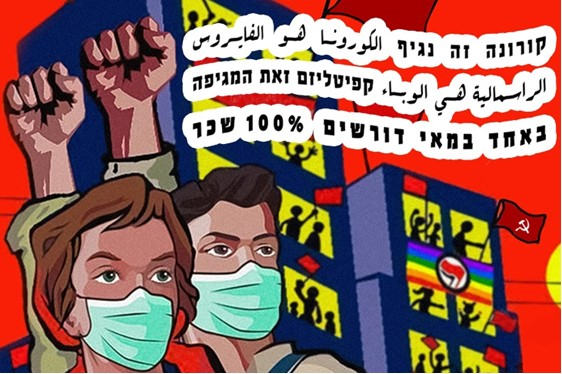 """From the front-page of the special May Day edition of the Communist Hebrew weekly Zu Haderech. The slogans read: """"Corona is a virus. Capitalism is the epidemic. On May Day we demand 100% of our wages!"""""""