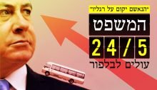 """An invitation to the demonstration being organized by the Black Flag and Crime Minister movements to be held today, Sunday, May 24, starting from 13:00 near the prime minister's official residence in Balfour Street, Jerusalem. The text to the left reads: """"'The accused will rise'"""" – The Trial – 24/5 – Going up to Balfour"""""""
