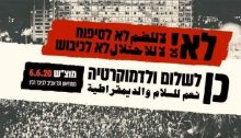 """No to Annexation, No to Occupation – Yes to Peace and Democracy! Saturday evening, June 6, from Rabin Square to the Tel Aviv Museum"""