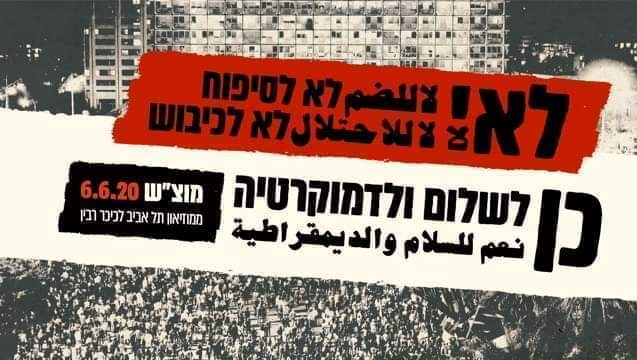 """""""No to Annexation, No to Occupation – Yes to Peace and Democracy! Saturday evening, June 6, from Rabin Square to the Tel Aviv Museum"""""""