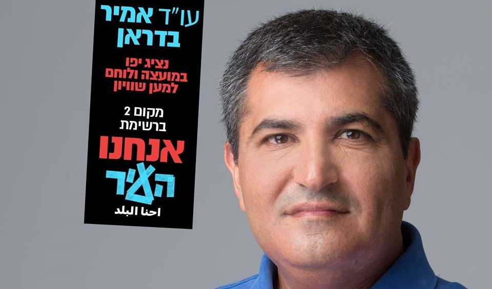 """Activist Attorney Amir Badran, one of the two city council members from Hadash who dropped out of the city's ruling coalition this week, was number two in the local """"We Are the City"""" alliance in the last Tel Aviv-Jaffa municipal elections."""