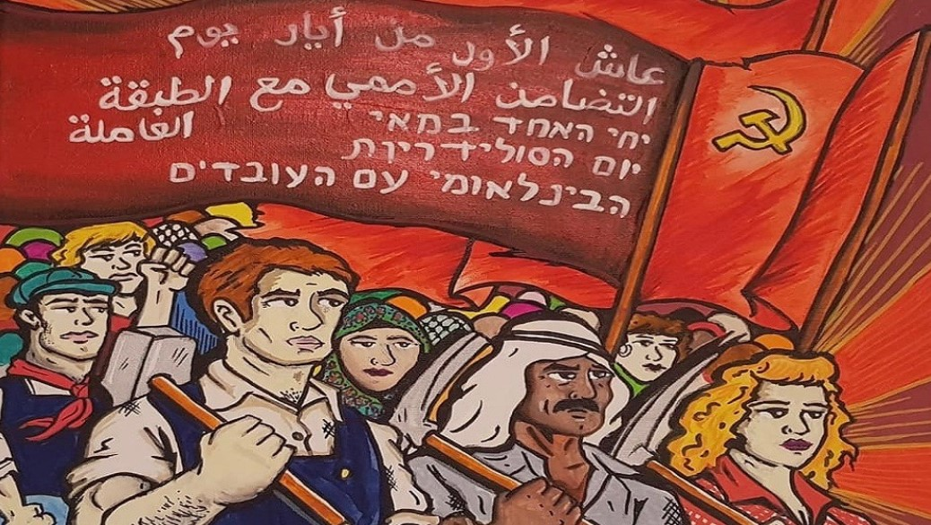 "A Young Communist League of Israel mural in Nazareth on May Day; in Arabic and Hebrew the red banner reads: ""Long live the 1st of May, the international day of popular solidarity with the working class."""